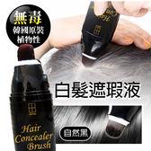 NATURE 自然法則 白髮遮瑕液/速效補色染髮刷20ml