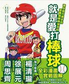就是愛打棒球!讓你技巧進步的漫畫圖解棒球百科(新版)