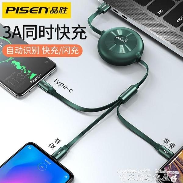 品勝蘋果12數據線三合一充電線器一拖三伸縮手機快充適用華為安卓 迷你屋 新品