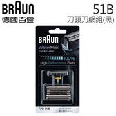 德國百靈 BRAUN-OptiFoil 電鬍刀 刮鬍刀 刀頭刀網組(黑)51B(8000Series)