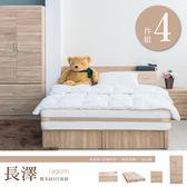 【dayneeds】長澤 橡木紋5尺雙人床四件組