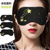 個性眼罩睡眠遮光透氣女可愛韓國睡覺護眼罩耳塞防噪音三件套冰袋 探索先鋒