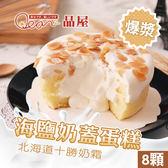品屋.海鹽奶蓋蛋糕(120g±5%/顆,共8顆)*超人氣預購*﹍愛食網