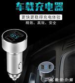 車載充電器多功能沖usb汽車上手機快充轉換車用插頭轉接口點煙器 優家小鋪