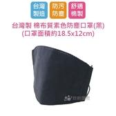 【台灣珍昕】台灣製 棉布質平面素色防塵口罩(黑)(口罩面積約18.5x12cm)/機車口罩