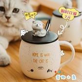 可愛陶瓷杯帶蓋勺辦公室馬克杯家用早餐咖啡杯【奇趣小屋】