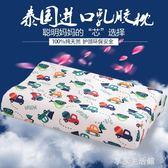 兒童乳膠枕1-3-6-12歲小孩枕頭天然硅膠枕芯護頸幼兒園卡通全棉  -享家生活館