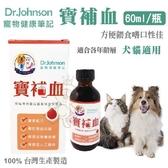 *KING*DR.J寵物健康筆記-寶補血 60ml/瓶 適合各年齡層犬貓 方便餵食嗜口性佳 犬貓適用