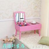 迷你化妝台飄窗化妝櫃化妝鏡小戶型梳妝台簡易翻蓋化妝桌台式歐式igo    良品鋪子