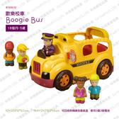 美國 B.Toys 歡樂校車