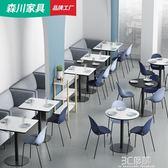 餐桌 森川家具餐桌圓桌方桌洽談餐飲桌咖啡廳桌椅單桌奶茶桌甜品店餐廳 3C優購HM 活動中~