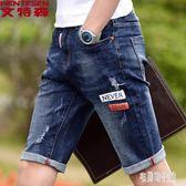 夏季牛仔短褲 夏天男士青年修身直筒五分褲 薄款破洞彈力牛仔中褲 zh4357【宅男時代城】