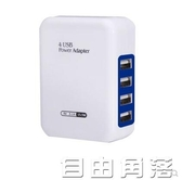 多孔USB充電器 多用4口充電頭 4孔手機充電器 插頭智能快充多孔充電頭 自由角落