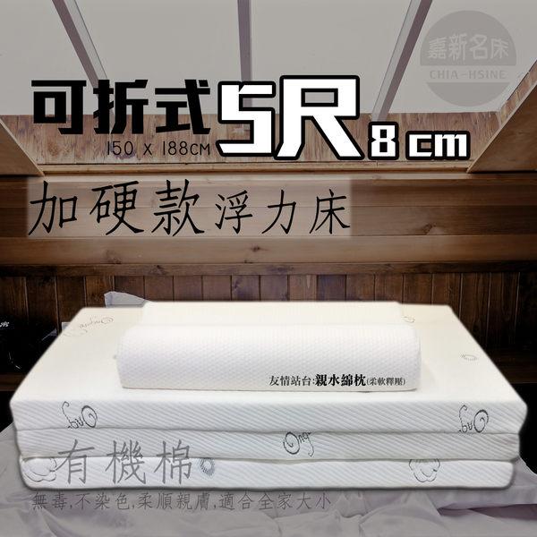 【嘉新名床】有機棉可折式 浮力床《加硬款/8公分/標準雙人5尺》