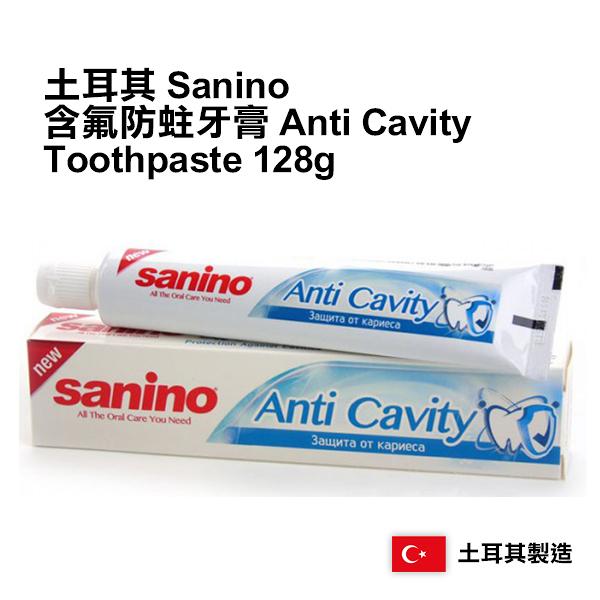 土耳其 Sanino 含氟防蛀牙膏 Anti Cavity Toothpaste 128g 【小紅帽美妝】