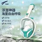 TUO浮潛面罩防霧潛水鏡全干式呼吸管浮潛三寶套裝潛面鏡游泳裝備【快速出貨】