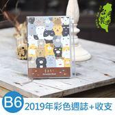 珠友 BC-50329 B6/32K 2019年週誌/週計劃+收支手帳/家計(彩色)