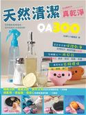 (二手書)天然清潔真乾淨QA300