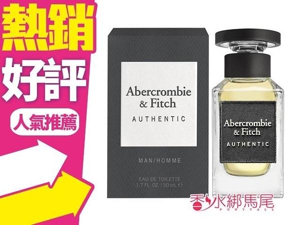 ◐香水綁馬尾◐ Abercrombie & Fitch A&F Authentic 真我男性淡香水 30ml AF