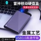 硬盤盒 usb3.0金屬移動硬盤盒Type-C高速 拆機SSD固態機械硬盤改裝盒
