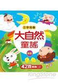 大自然童謠(新版)(附CD) 三字兒歌