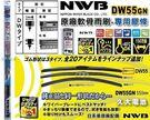 ✚久大電池❚ 日本 NWB 三節式軟骨雨刷 雨刷膠條 DW55GN DW-55GN DW55 膠條 22吋 550mm