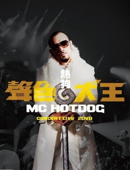 熱狗MC HotDog 聲色犬王CONCERT LIVE 雙DVD (購潮8)