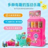 購物車玩具 仿真購物車販賣機自動售貨機飲料機玩具兒童女孩過家家玩具女童男T 2色