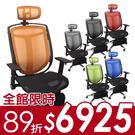 邏爵LOGIS~神盾坐臥兩用專利可調載重工學全網椅 電腦椅/辦公椅/主管椅【H98Z】