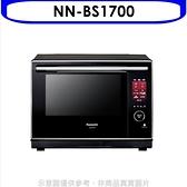 Panasonic國際牌【NN-BS1700】32公升蒸氣烘烤水波爐微波爐*預購*