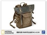 【分期0利率】 NationalGeographic 國家地理 非洲系列 白金版 NG A5280 小型 後背包 相機包 (公司貨)