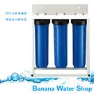【除泥沙\除氯\軟水】台製20英吋大胖過濾三道淨水器[烤漆腳架型]全屋式水塔淨水設備系統