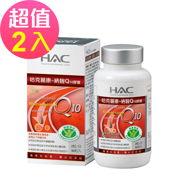 【永信HAC】納麴Q10膠囊x2瓶(90粒/瓶)