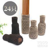 針織椅子腳套耐磨靜音桌腿桌腳椅子腿保護套凳子腳套防滑桌椅腳墊 優尚良品
