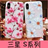 【萌萌噠】三星 Galaxy S8 S9 plus 花朵日系水彩女 彩繪浮雕 全包防摔磨砂軟殼 霧面 手機殼 手機套