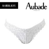 Aubade-BAHIA有機棉S-XL三角褲(白)50經典