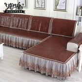 沙發保護套 涼席沙發墊客廳竹席坐墊防滑夏天款紅木冰絲竹墊涼墊 俏俏家居