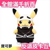【小福部屋】日本 反派皮卡丘 (骷髏隊) 口袋妖怪 中心原創 寶可夢 神奇寶貝 pokemon【新品上架】
