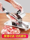 切肉機 頂帥切肉機羊肉切片機切羊肉卷機家用肥牛卷手動切片機商用刨肉機【快速出貨八折搶購】