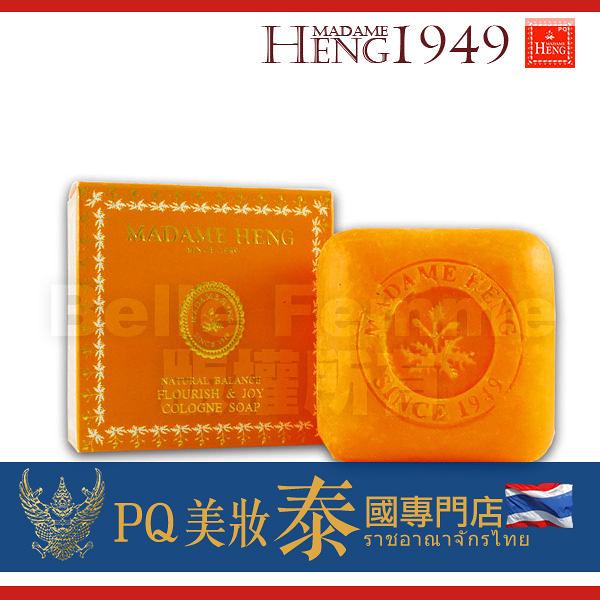 泰國 興太太 Madame Heng 草本香橙維他命C香水皂 150g【PQ 美妝】