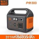 發電機 電小二戶外移動電源220V大功率...