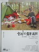 【書寶二手書T1/旅遊_ELH】女孩的露營派對:風行韓國、日本,專屬女生的Outdoor Party