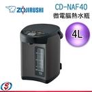 【信源】象印4L微電腦熱水瓶 CD-NAF40