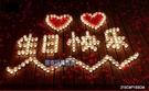 排字 蠟燭 大愛心 HP DAY IOU 生日快樂 套餐 42號 求婚蠟燭 情人節禮物 浪漫套餐 【塔克】