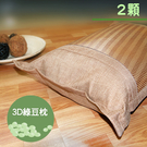 3D透氣綠豆枕(2顆)_TRP多利寶...