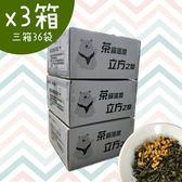 嚴選優質育聖茶立方 玄米綠茶36件組
