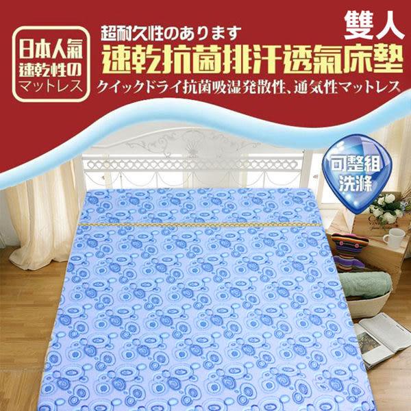 床墊 日本超人氣 3D可水洗專利 抗菌透氣-雙人(活力藍) KOTAS