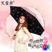 折疊傘 遮太陽傘防曬防紫外線晴雨兩用雨傘女韓國小清新【滿一元免運】