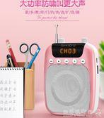 小擴音器蜜蜂教師專用喇叭戶外播放器耳麥導游教學   『歐韓流行館』