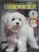 【書寶二手書T8/寵物_NHA】我的瑪爾濟斯朋友_犬物語編輯部